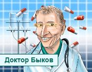 Звонок от Доктора Быкова