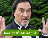 Меладзе Валерий