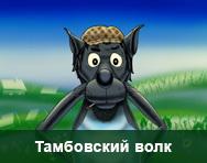 Звонок от Тамбовского Волка